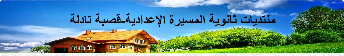 منتديات جمعية مدرسات ومدرسي الاجتماعيات-بني ملال