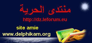 منتدى الحرية Index du Forum