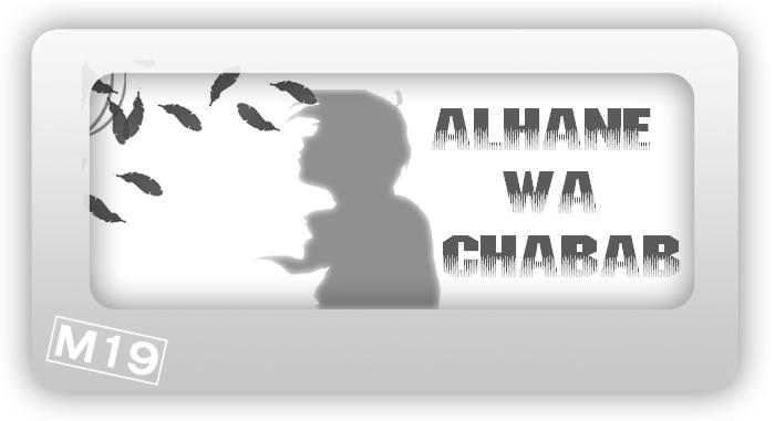 Alhane wa Chabab - Fan Club Index du Forum