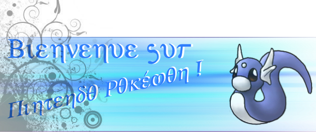 Nintendo-pokémon Index du Forum
