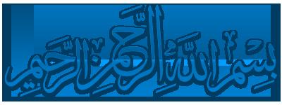 حكم إقامة الزردة والوعدة للشيخ الراحل أحمد حماني رحمه الله. basmlah---raw3a-1dda