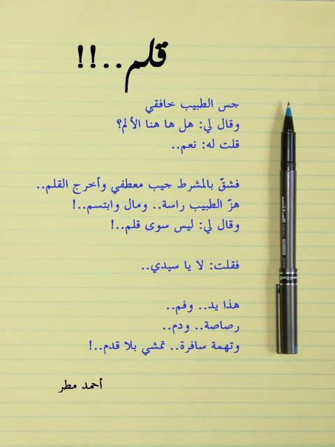 قلم...تهمة سافرة...تمشي بلا قدم Qalam-20copy-1--9b3f1e