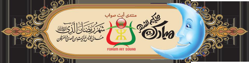 FORUM AIT SOUAB Forum Index