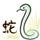 蛇 Serpent
