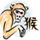 猴 Singe