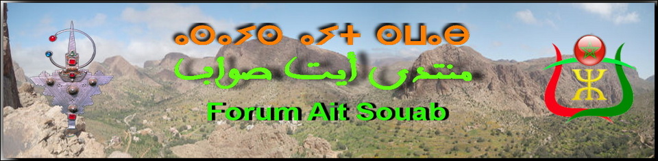 FORUM AIT SOUAB Forum Index