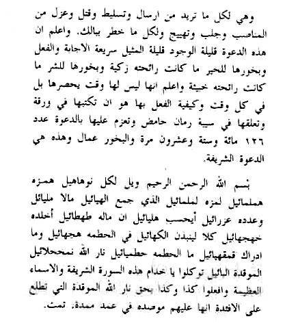 tariqa qadiriya boudchichiya.ch .::. سورة الهمزة لرؤية عامل السحر والعمل  .::.