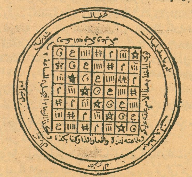 كتاب شمس الشموس الاصلي