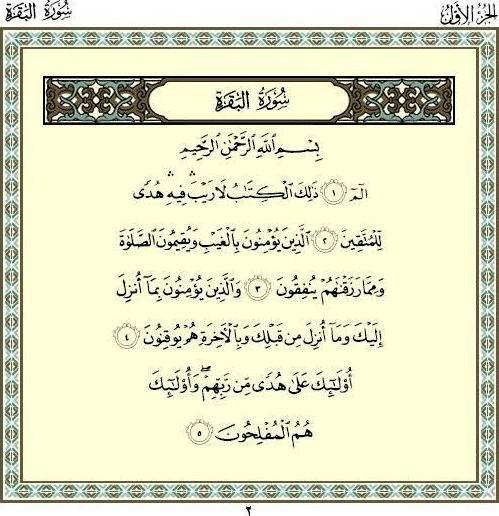 القرآن الكريم وحقوقه 12-369dd98.jpg