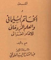 تحميل كتاب الخاتم السليماني والعلم الروحاني للامام الغزالي pdf