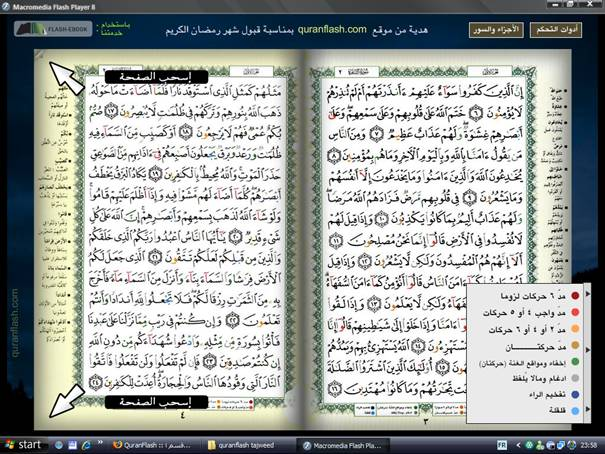 Quran Flash Pdf